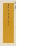 蘭亭叙 馮承素【モ】本