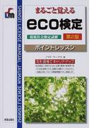 まるごと覚えるeco検定ポイントレッスン 環境社会検定試験 第2版