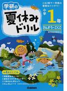 学研の夏休みドリル さんすう・こくご 新版 小学1年