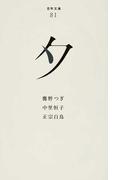 百年文庫 81 夕