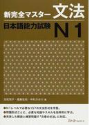 新完全マスター文法日本語能力試験N1