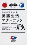 日本人が誤解しやすい英語生活マナーブック
