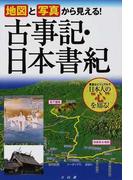 """地図と写真から見える!古事記・日本書紀 豊富なビジュアルで日本人の""""心""""を知る!"""