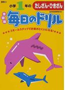 毎日のドリル小学1年のたしざん・ひきざん 学研版