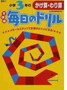 毎日のドリル小学3年のかけ算・わり算 学研版 新版