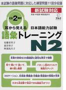 耳から覚える日本語能力試験語彙トレーニングN2 英語・中国語・韓国語訳付