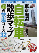 東京周辺自転車散歩マップ 緑の快走コース32
