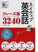ネイティブ英会話フレーズ集3240