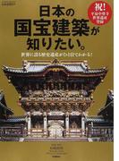 日本の国宝建築が知りたい。 世界に誇る歴史遺産がひと目でわかる!