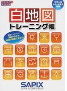白地図トレーニング帳 中学入試(小4〜6年生対象)