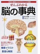 ぜんぶわかる脳の事典 部位別・機能別にわかりやすくビジュアル解説