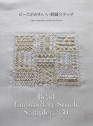 ビーズがかわいい刺繡ステッチ Bead Embroidery Stitch Samplers 130