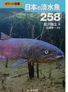 日本の淡水魚258