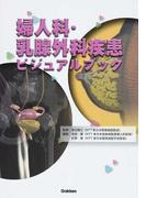 婦人科・乳腺外科疾患ビジュアルブック