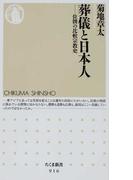 葬儀と日本人 位牌の比較宗教史
