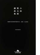 小林賢太郎戯曲集 CHERRY BLOSSOM FRONT 345 ATOM CLASSIC
