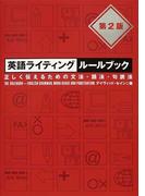 英語ライティングルールブック 正しく伝えるための文法・語法・句読法 第2版