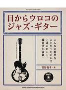 目からウロコのジャズ・ギター 正 こんなに簡単なことだったのか!?上達のヒント、練習法が満載!