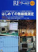 RFワールド 無線と高周波の技術解説マガジン No.13 はじめての無線機測定