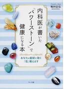内科医が書いた「パワーストーン」で健康になる本 あなたの症状に効く「石」教えます