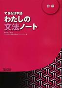 わたしの文法ノート できる日本語 初級