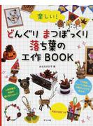 楽しい!どんぐりまつぼっくり落ち葉の工作BOOK