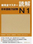新完全マスター読解日本語能力試験N1