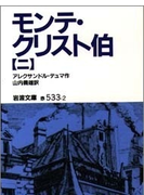 モンテ・クリスト伯 改版 2