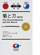 菊と刀 縮約版