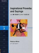 心に響く英語のことわざ・名言100 Level 3(1600−word)