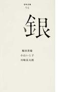 百年文庫 94 銀