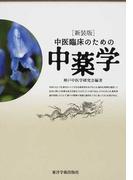 中医臨床のための中薬学 新装版
