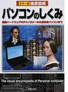 パソコンのしくみ 最新ハードウェアのテクノロジーから近未来パソコンまで 改訂版