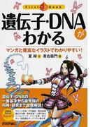 遺伝子・DNAがわかる マンガと豊富なイラストでわかりやすい!
