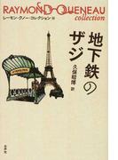 レーモン・クノー・コレクション 10 地下鉄のザジ