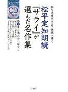 松平定知朗読『サライ』が選んだ名作集 脳を活性化させ、快眠へ導く 第1集 日本むかしばなし