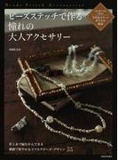 ビーズステッチで作る憧れの大人アクセサリー 針と糸で編むからできる繊細で軽やかなリアルクローズ・デザイン33