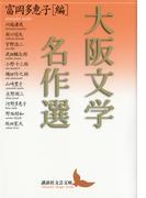 大阪文学名作選