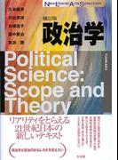 政治学 補訂版