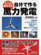 自分で作る風力発電