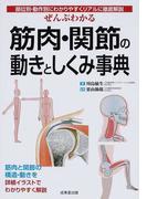 ぜんぶわかる筋肉・関節の動きとしくみ事典 部位別・動作別にわかりやすくリアルに徹底解説