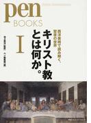 キリスト教とは何か。 1 西洋美術で読み解く、聖書の世界