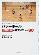 バレーボール攻撃戦術&練習メニュー80 チーム力がUPする!