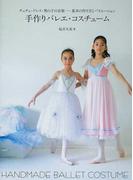 手作りバレエ・コスチューム チュチュ・ドレス・男の子の衣装−基本の作り方とバリエーション