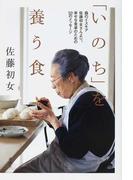 「いのち」を養う食 森のイスキア佐藤初女さんより、幸せな食卓のための50のメッセージ
