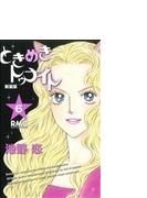 ときめきトゥナイト 新装版(りぼんマスコットC) 12巻セット