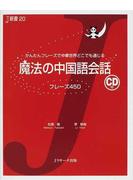魔法の中国語会話 フレーズ450 かんたんフレーズで中華世界どこでも通じる