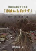 東日本大震災から学ぶ「津波にも負けず」
