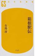 箱根駅伝 (幻冬舎新書)