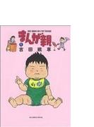 まんが親 実録!漫画家夫婦の子育て愉快絵図 1